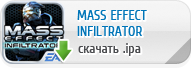 MASS EFFECT INFILTRATOR для iPhone, iPod Touch и iPad скачать бесплатно