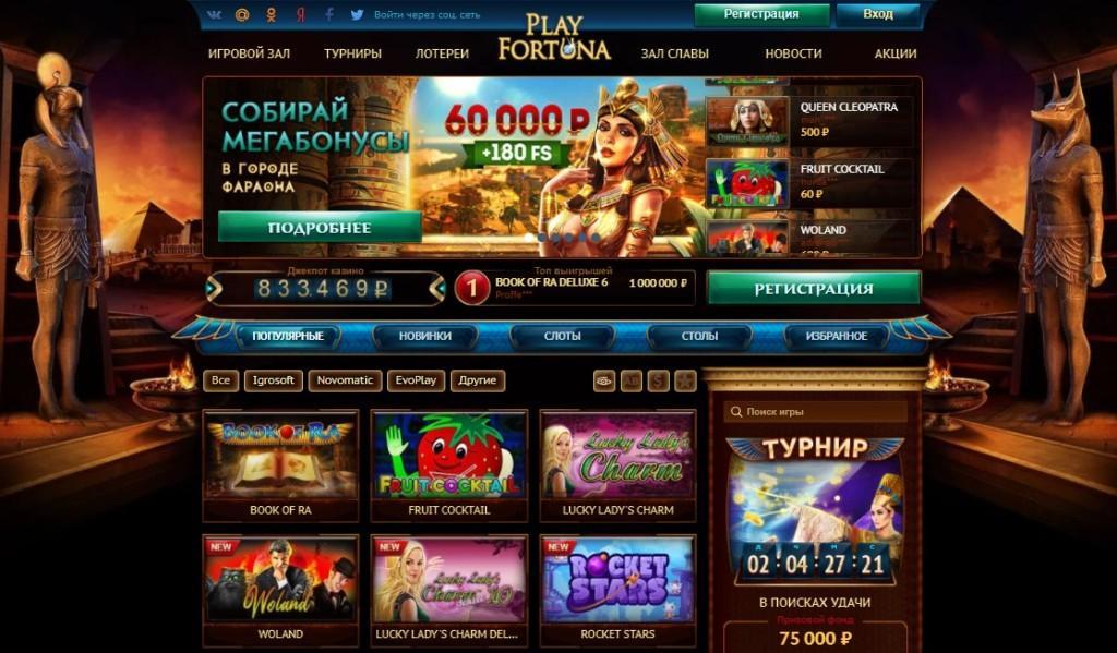 выигрыши в казино плей фортуна